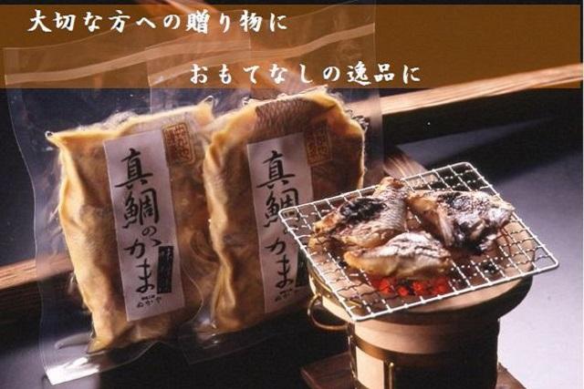 トップ真鯛カマnew